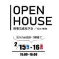 ◆新築見学会のお知らせ◆